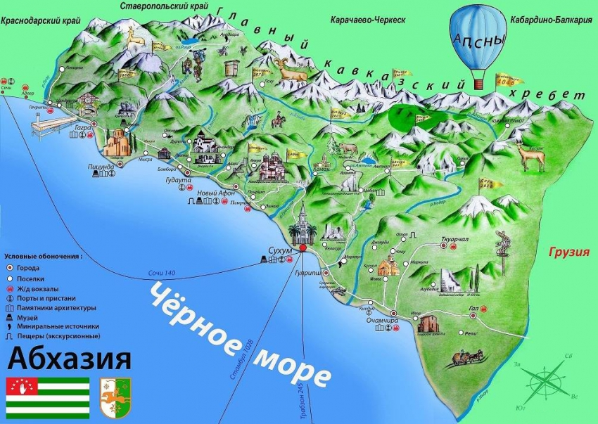 Основные характеристики Республики Абхазия
